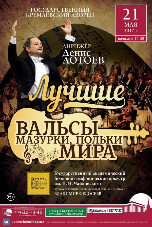 Билеты в Кремлевский   Biletservisru